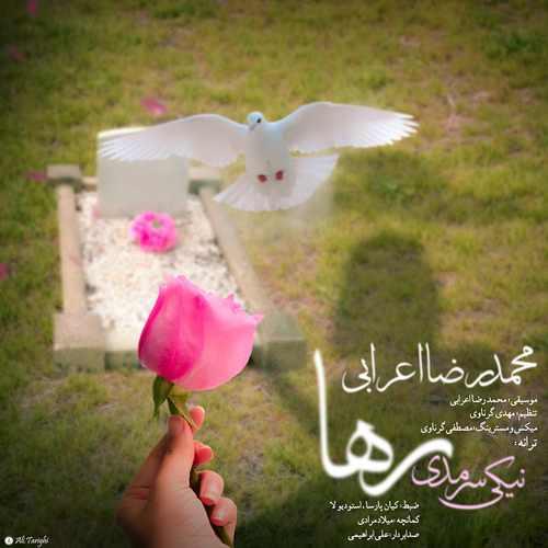 دانلود آهنگ جدید محمدرضا اعرابی بنام رها