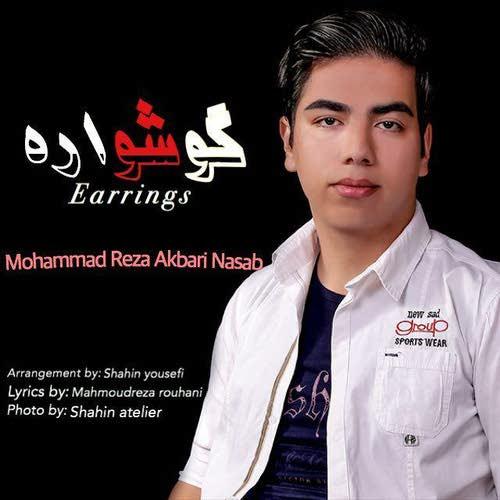 دانلود آهنگ جدید محمدرضا اکبری نصب بنام گوشواره