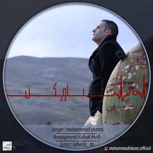 دانلود آهنگ جدید محمد شمس بنام باور کن