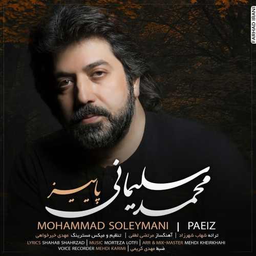 دانلود آهنگ جدید محمد سلیمانی بنام پاییز