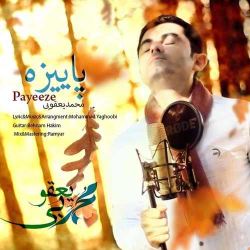 دانلود آهنگ جدید محمد یعقوبی بنام پاییزه