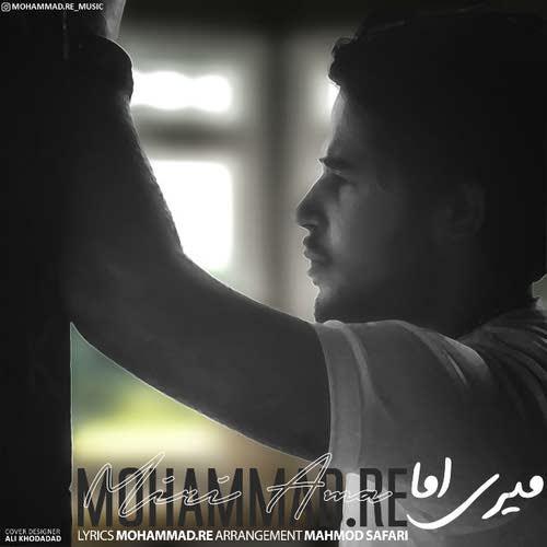 دانلود آهنگ جدید Mohammad.RE بنام میری اما