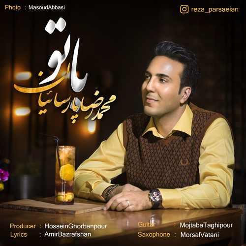 دانلود آهنگ جدید محمدرضا پارساییان بنام با تو