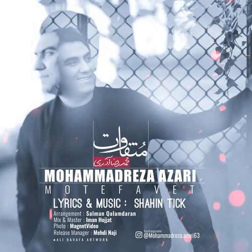 دانلود آهنگ جدید محمدرضا آذری بنام متفاوت