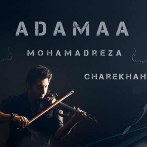 دانلود آهنگ جدید بی کلام محمدرضا چاره خواه بنام آدما