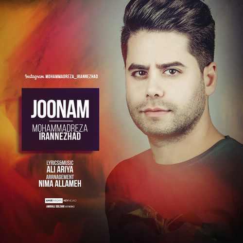 دانلود آهنگ جدید محمدرضا ایران نژاد بنام جونم