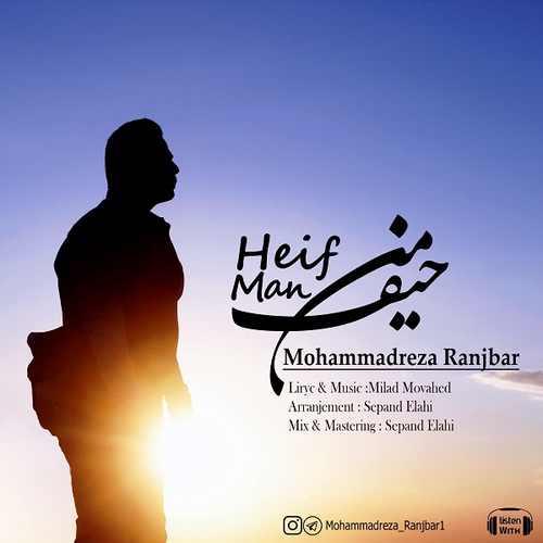 دانلود آهنگ جدید محمدرضا رنجبر بنام حیف من