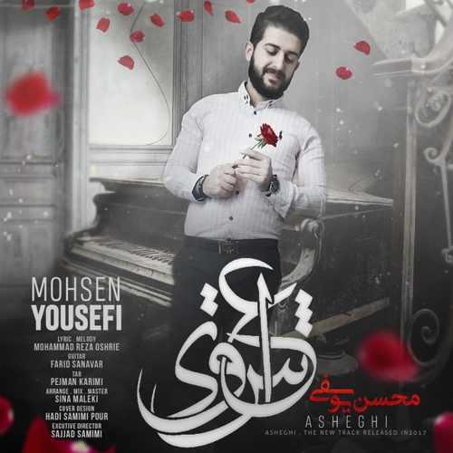 دانلود آهنگ جدید محسن یوسفی بنام عاشقی