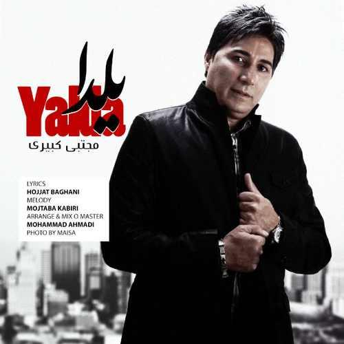 دانلود آهنگ جدید مجتبی کبیری بنام یلدا