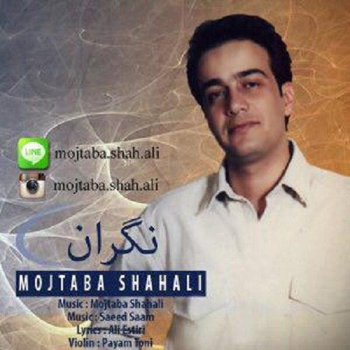 دانلود آهنگ جدید مجتبی شاه علی بنام نگران