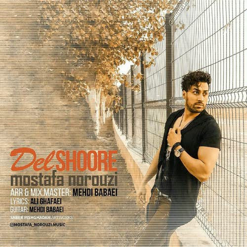 دانلود آهنگ جدید مصطفى نوروزى بنام دلشوره