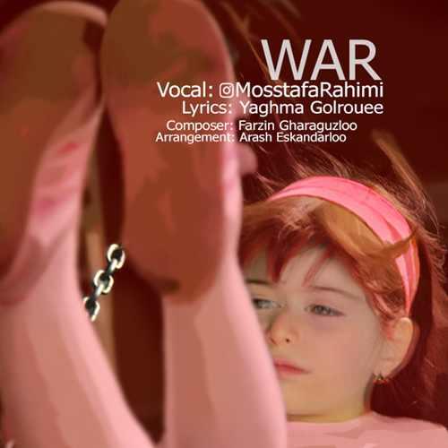 دانلود آهنگ جدید مصطفا رحیمی بنام جنگ