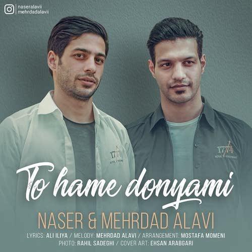 دانلود آهنگ جدید ناصر علوی و مهرداد علوی