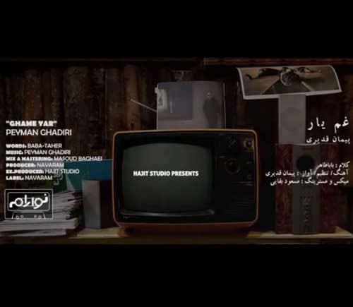 دانلود موزیک ویدیو جدید پیمان قدیری بنام غم یار