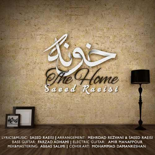 دانلود آهنگ جدید سعید رئیسی بنام خونه
