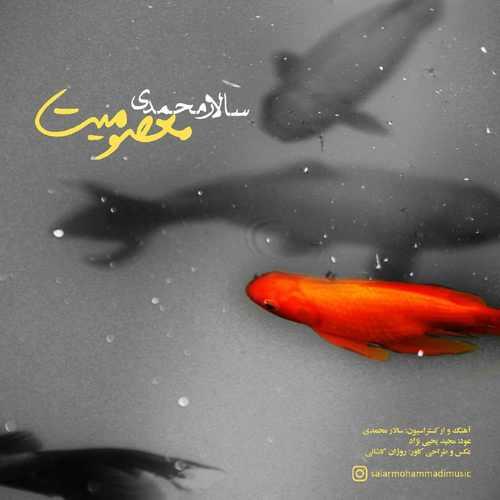دانلود آهنگ جدید سالار محمدی بنام معصومیت