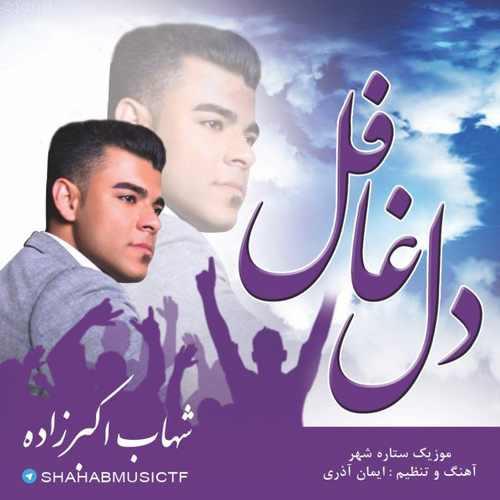 دانلود آهنگ جدید شهاب اکبرزاده بنام دل غافل