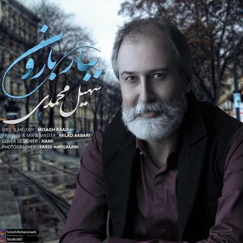 دانلود آهنگ جدید سهیل محمدی بنام ببار بارون
