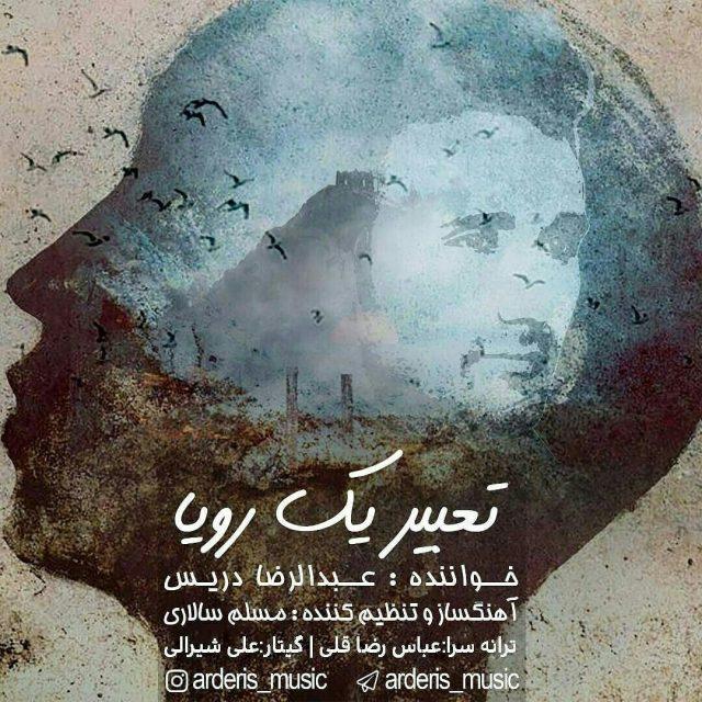 دانلود آهنگ جدید عبدالرضا دریس بنام تعبیر یک رویا