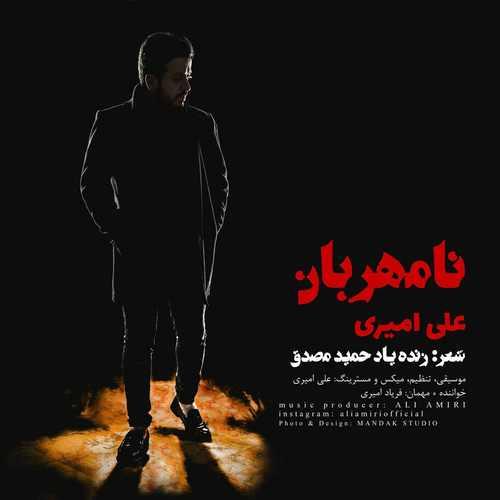 دانلود آهنگ جدید علی امیری بنام نامهربان