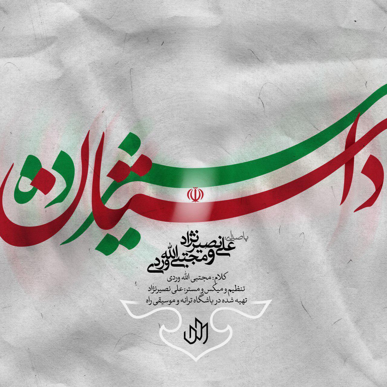 دانلود آهنگ جدید علی نصیرنژاد و مجتبی اله وردی بنام داستان 13