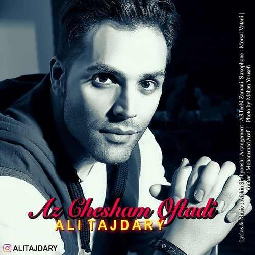 دانلود آهنگ جدید علی تاجداری بنام از چشام افتادی