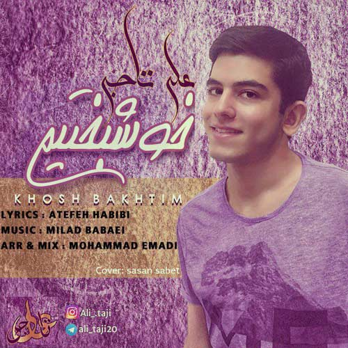 دانلود آهنگ جدید علی تاجی بنام خوشبختیم