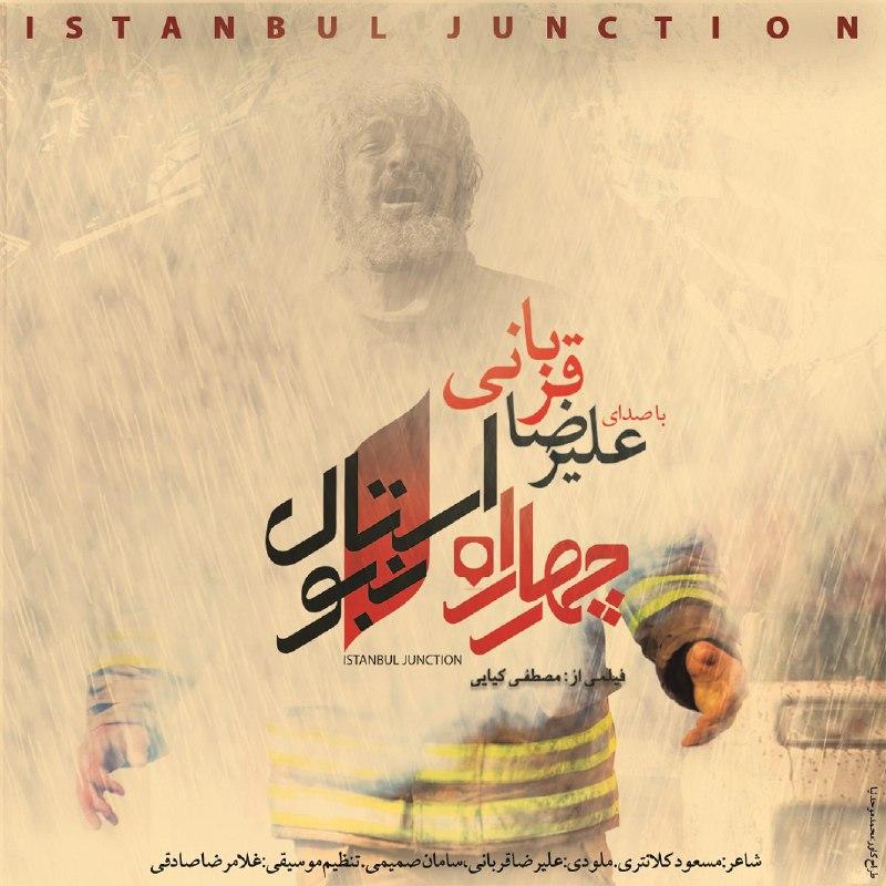 دانلود آهنگ جدید علیرضا قربانی بنام چهارراه استانبول