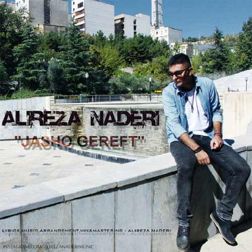دانلود آهنگ جدید علیرضا نادری بنام جاشو گرفت