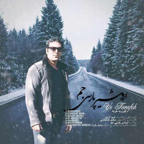 دانلود آلبوم جدید اردشیر پارسی جم بنام یه طرفه