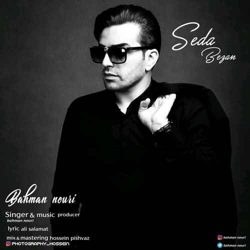دانلود آهنگ جدید بهمن نوری بنام صدا بزن
