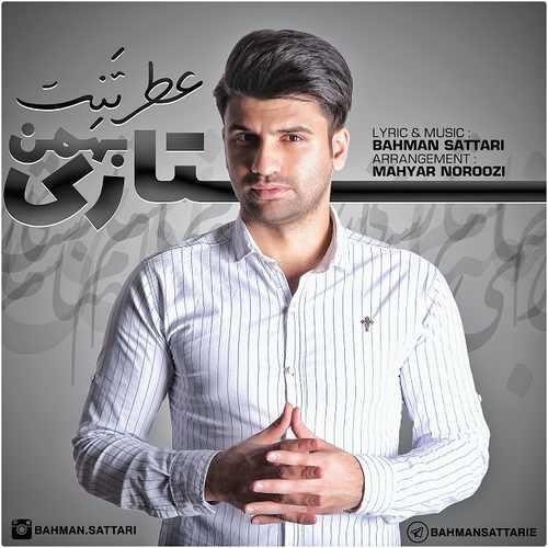 دانلود آهنگ جدید بهمن ستاری بنام عطر تنت