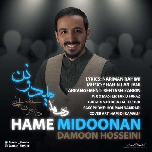 دانلود آهنگ جدید دامون حسینی بنام همه میدونن