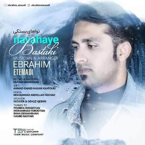 دانلود موزیک ویدیو جدید ابراهیم اعتمادی بنام نواهای بستکی