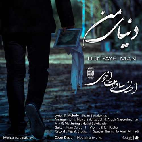 دانلود آهنگ جدید احسان سادات اخوی بنام دنیای من