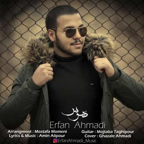 دانلود آهنگ جدید عرفان احمدی بنام هوس