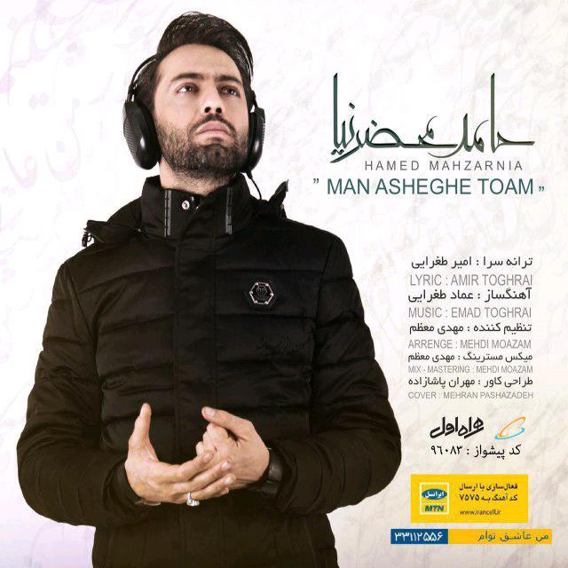 دانلود آهنگ جدید حامد محضرنیا بنام من عاشق توام