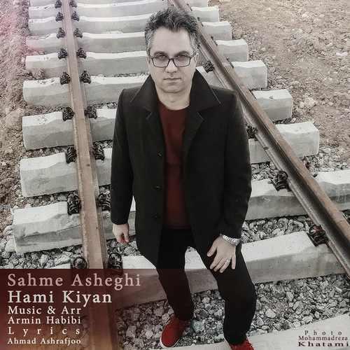 دانلود آهنگ جدید حامی کیان بنام سهم عاشقی