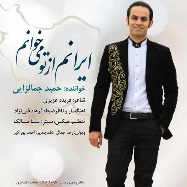 دانلود آهنگ جدید حمید جمالزایی بنام ایرانم از تو میخوانم