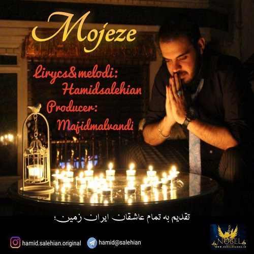 دانلود آهنگ جدید حمید صالحیان بنام معجزه