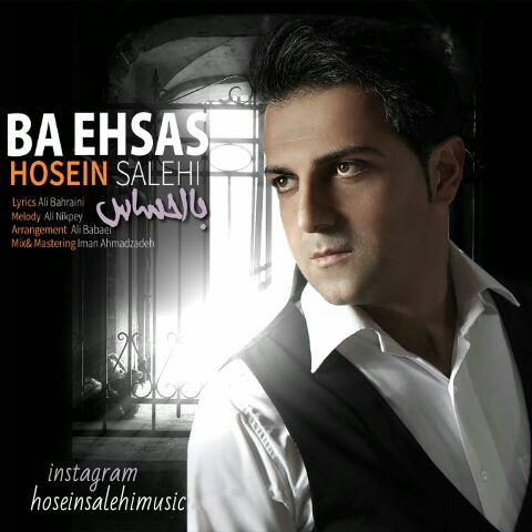 دانلود آهنگ جدید حسین صالحی بنام با احساس