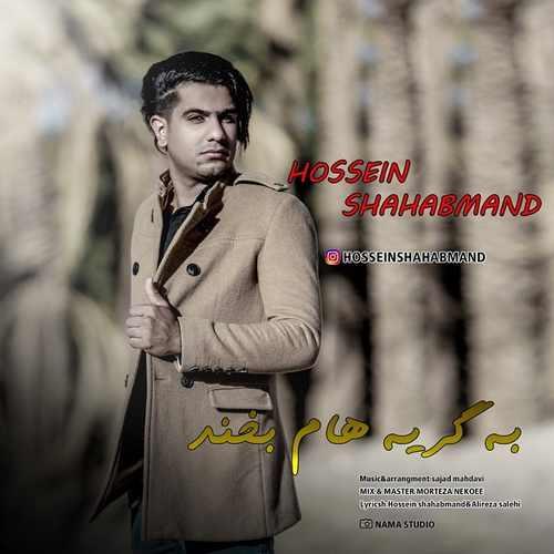 دانلود آهنگ جدید حسین شهاب مند بنام به گریه هام بخند
