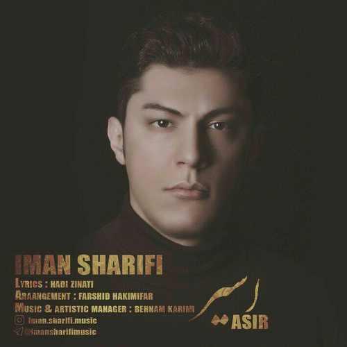 دانلود آهنگ جدید ایمان شریفی بنام اسیر