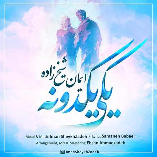 دانلود آهنگ جدید ایمان شیخ زاده بنام یکی یدونه
