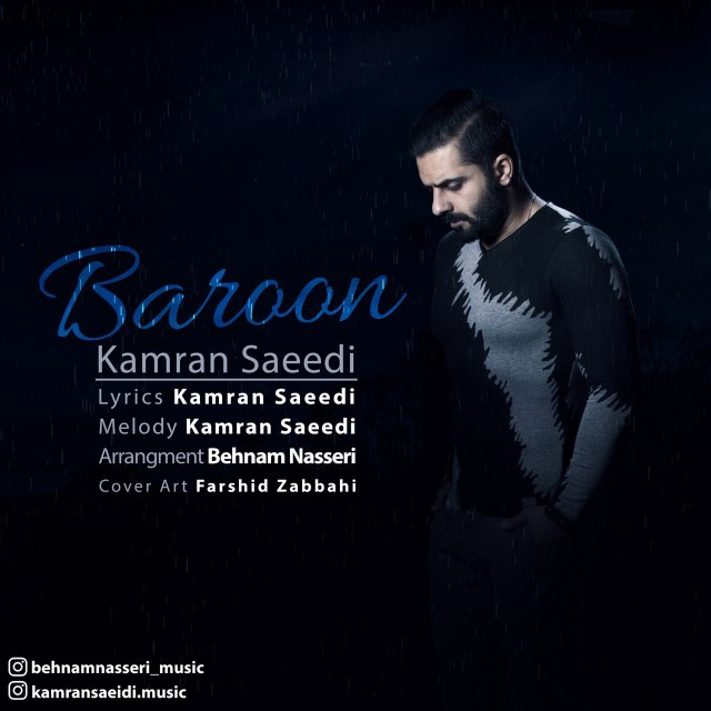 دانلود آهنگ جدید کامران سعیدی بنام بارون