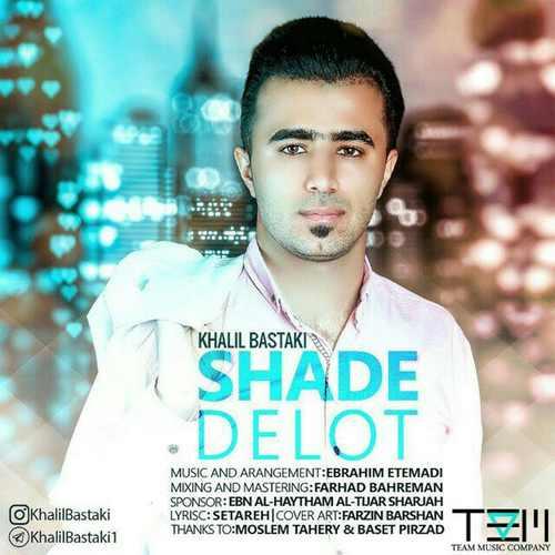 دانلود آهنگ جدید خلیل بستکی بنام شاد دلت