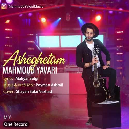 دانلود آهنگ جدید محمود یاوری بنام عاشقتم