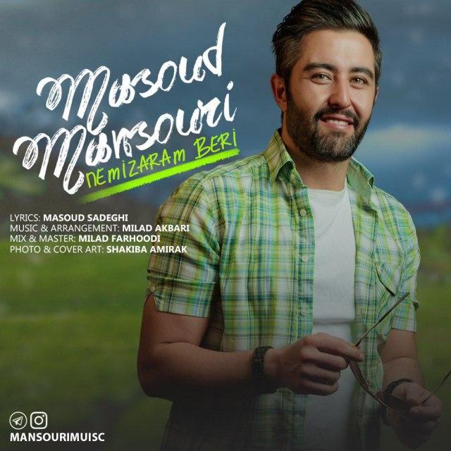 دانلود آهنگ جدید مسعود منصوری بنام نمیذارم بری