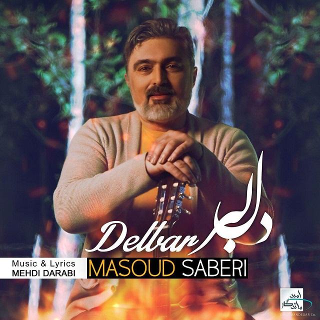 دانلود آهنگ جدید مسعود صابری بنام نامهربون