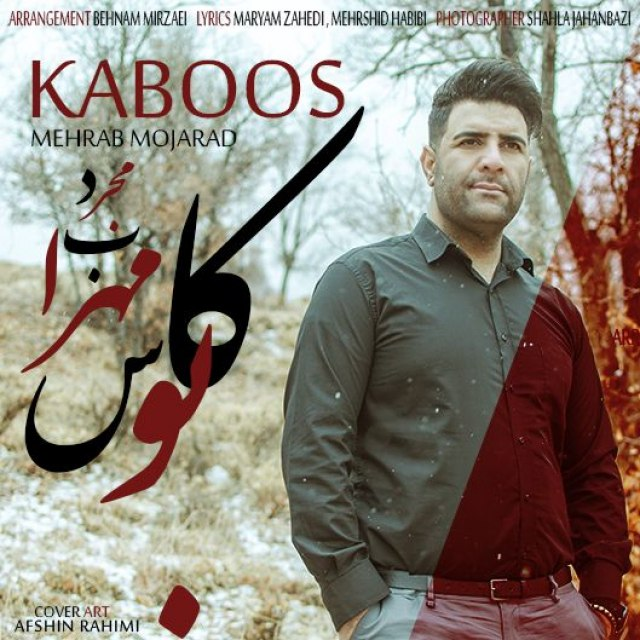 دانلود آهنگ جدید مهراب مجرد بنام کابوس